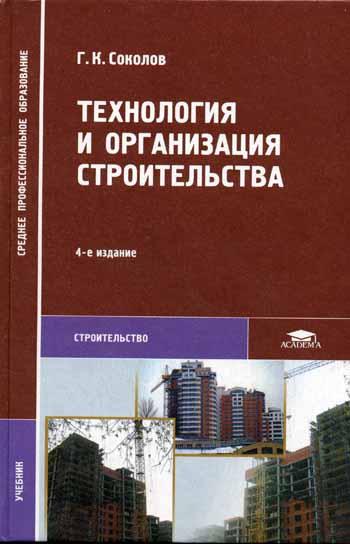Соколов Г. Технология и организация строительства Учебник+3 изд трушкевич а и организация проектирования и строительства учебник