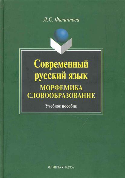 Филиппова Л. Современный рус. язык Морфемика Словообразование