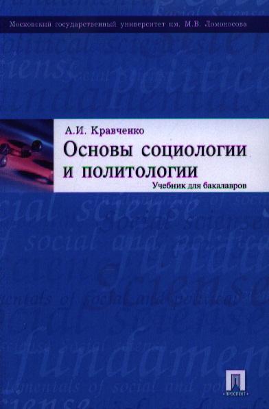 Кравченко А. Основы социологии и политологии. Учебник для бакалавров