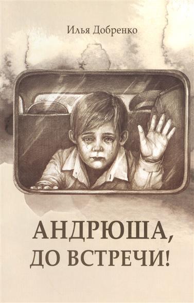 Андрюша, до встречи!