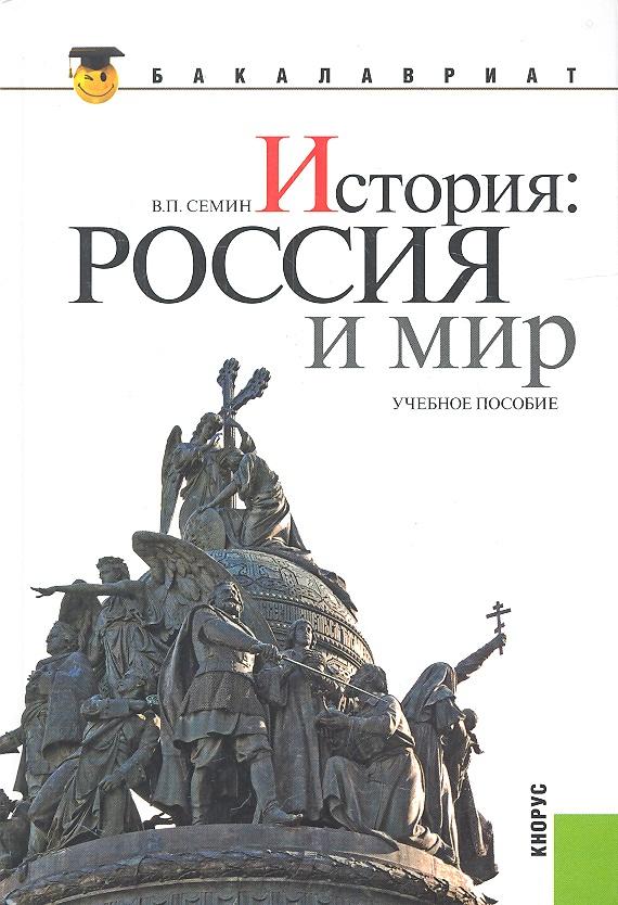 Семин В. История: Россия и мир. Учебное пособие семин в отечественная история семин