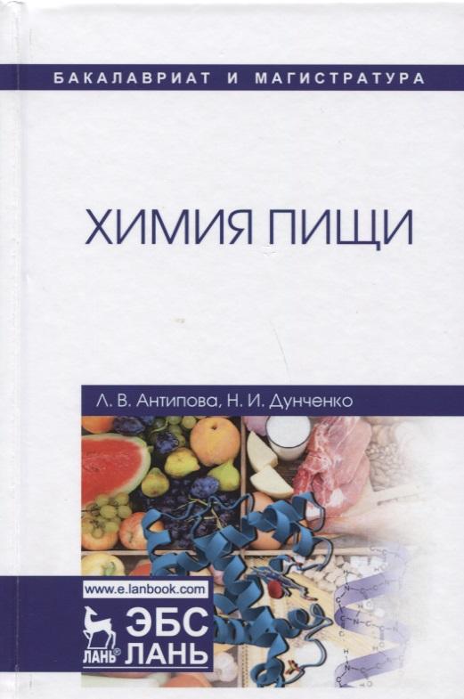 Химия пищи Учебник