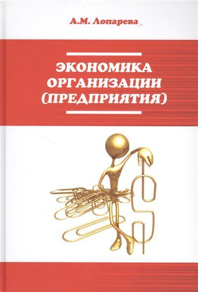Лопарева А. Экономика организации (предприятия). Учебно-методический комплекс мото шлем mustang 619