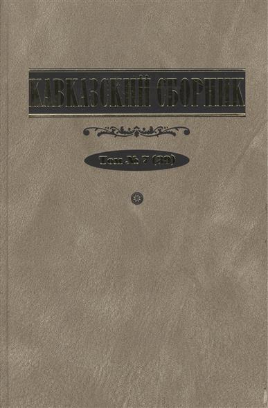 Кавказский сборник. Том № 7 (39)