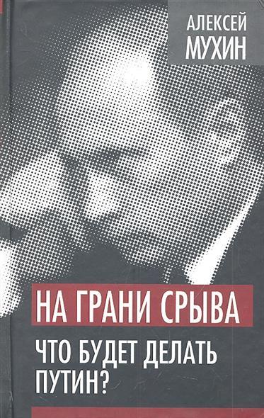 Мухин А. На грани срыва. Что будет делать Путин? женщина на грани невного срыва