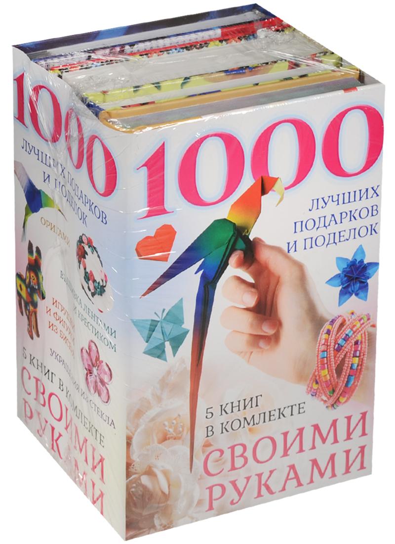 1000 лучших подарков и поделок своими руками: Оригами. Вышивка лентами и крестиком. Игрушки и фигурки из бисера. Украшения из стекла (комплект из 5 книг)