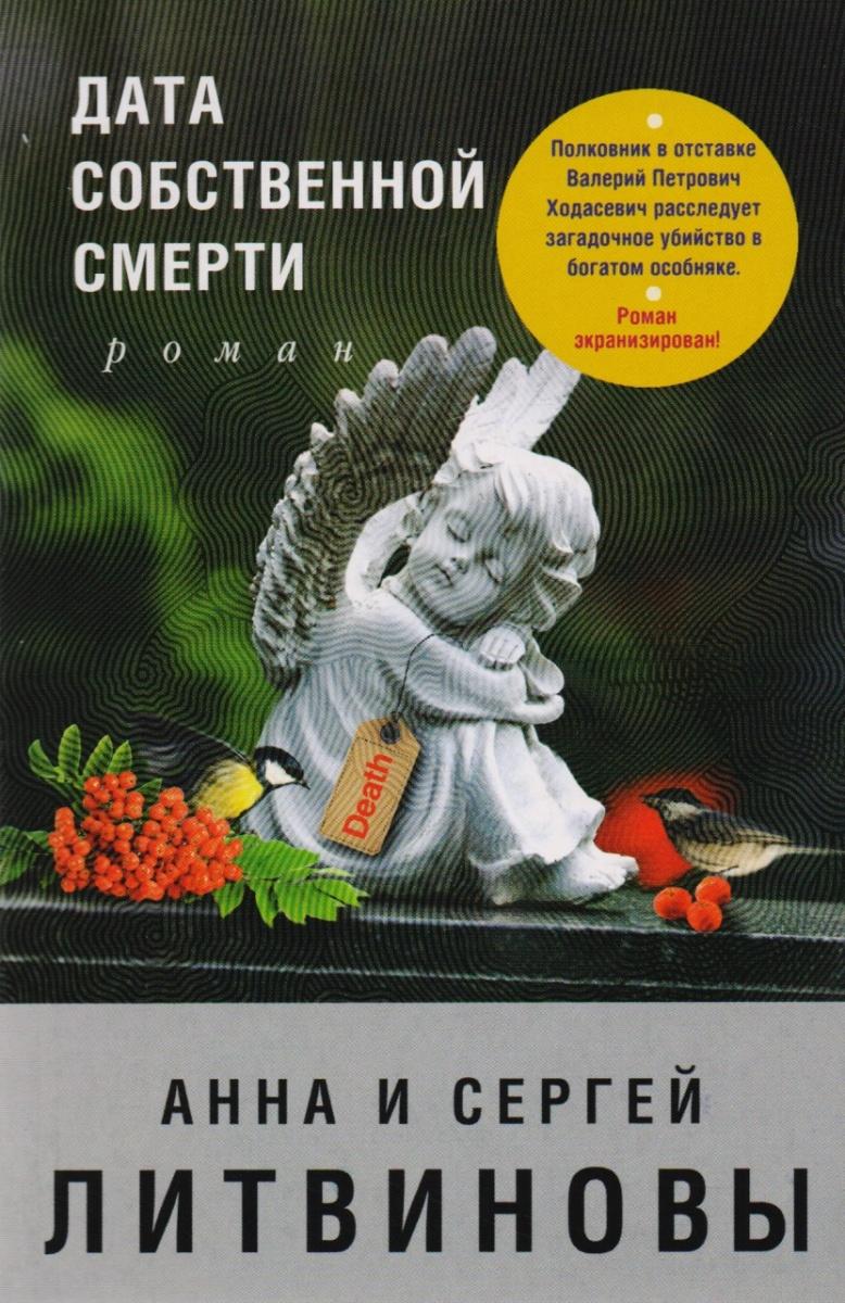 Литвинова А., Литвинов С. Дата собственной смерти литвинова а литвинов с ideal жертвы