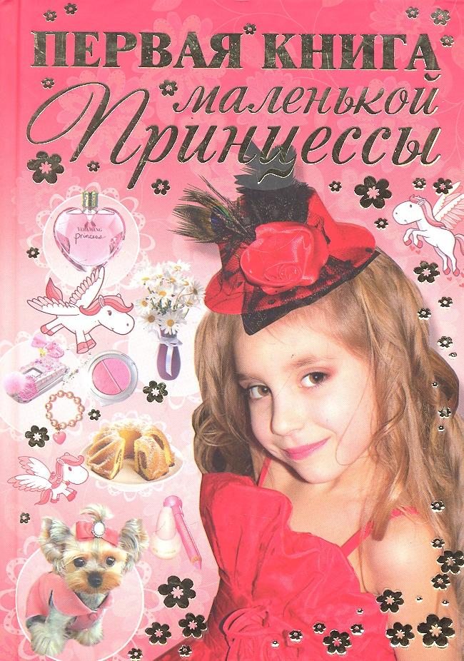 Ермакович Д. Первая книга маленькой принцессы дневничок маленькой принцессы