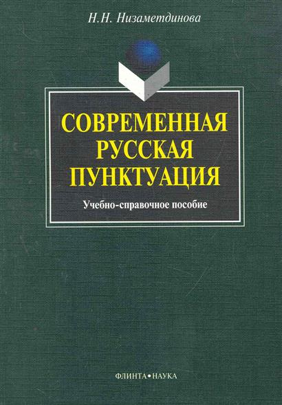 Современная русская пунктуация