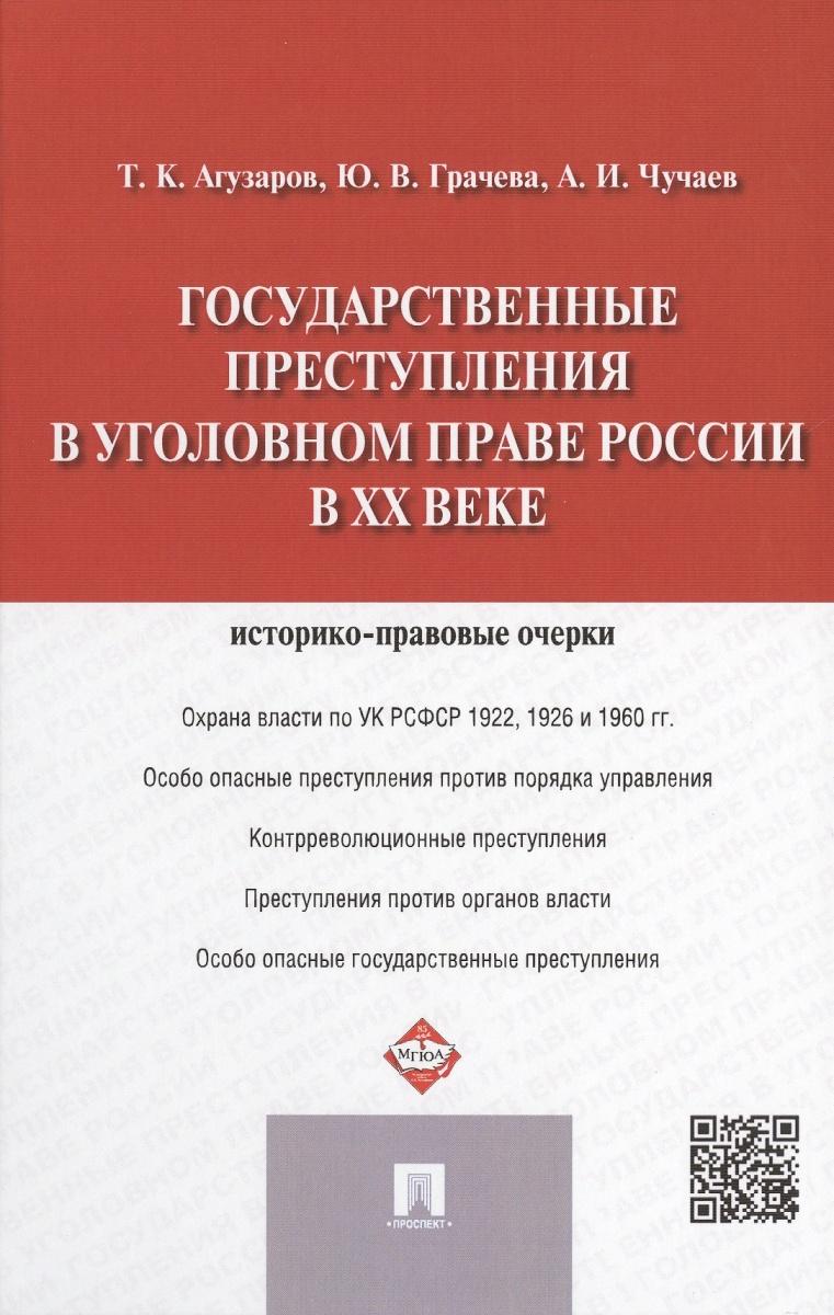 Государственные преступления в уголовном праве России в XX веке. Историко-правовые очерки