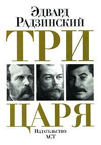 Радзинский Э. Три царя Александр 2 Николай 2 Сталин радзинский э с александр ii жизнь и смерть