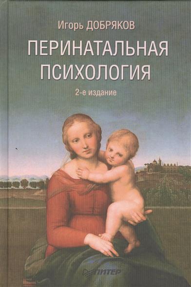 Перинатальная психология. 2-е издание, переработанное и дополненное