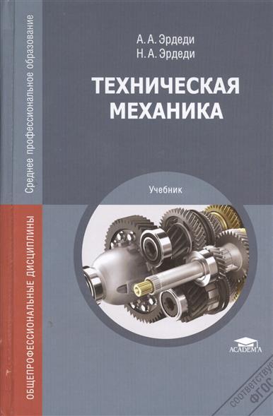 Эрдеди А., Эрдеди Н. Техническая механика. Учебник андрей леонтьев техническая механика учебник