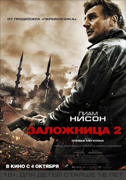 Заложница 2 (DVD) (box) (Новый Диск)