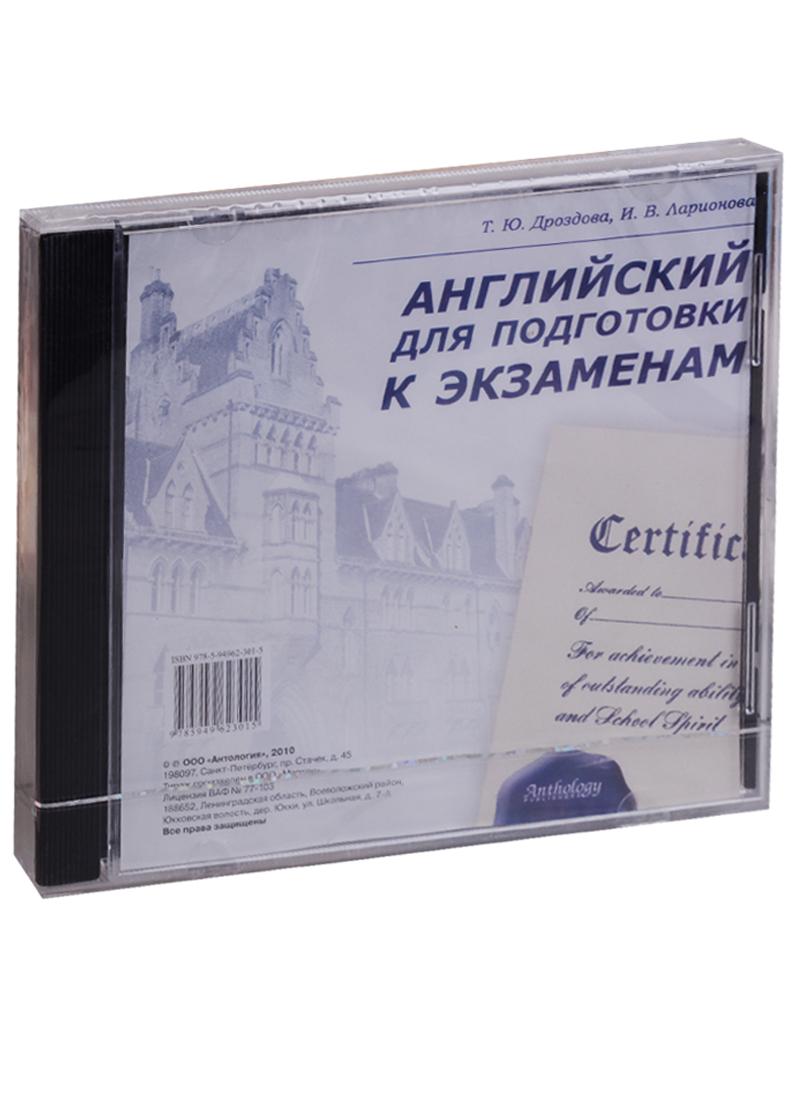 Дроздова Т., Ларионова И. CD Английский для подготовки к экзаменам