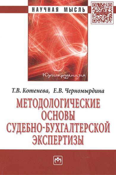 Котенева Т. Методологические основы судебно-экономической экспертизы. Монография. 2 издание