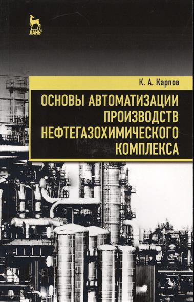 Основы автоматизации производств нефтегазохимического комплекса. Учебное пособие