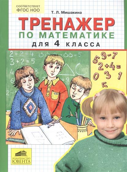 Тренажер по математике для 4 класса