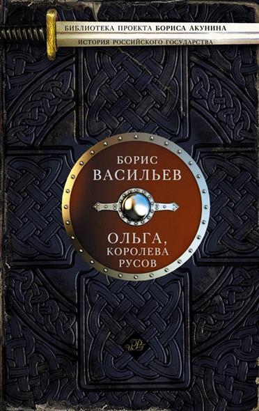 Васильев Б. Ольга, королева русов издательство аст ольга королева русов