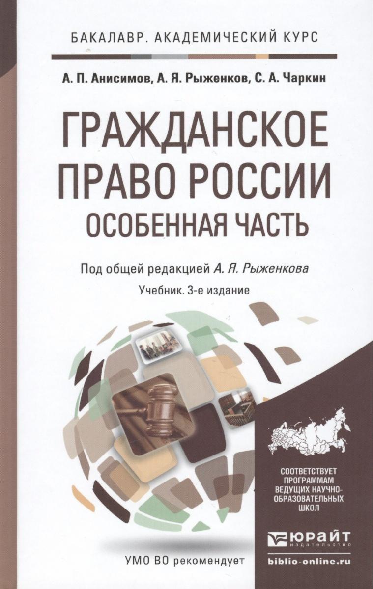 Анисимов А. Гражданское право России Особенная часть