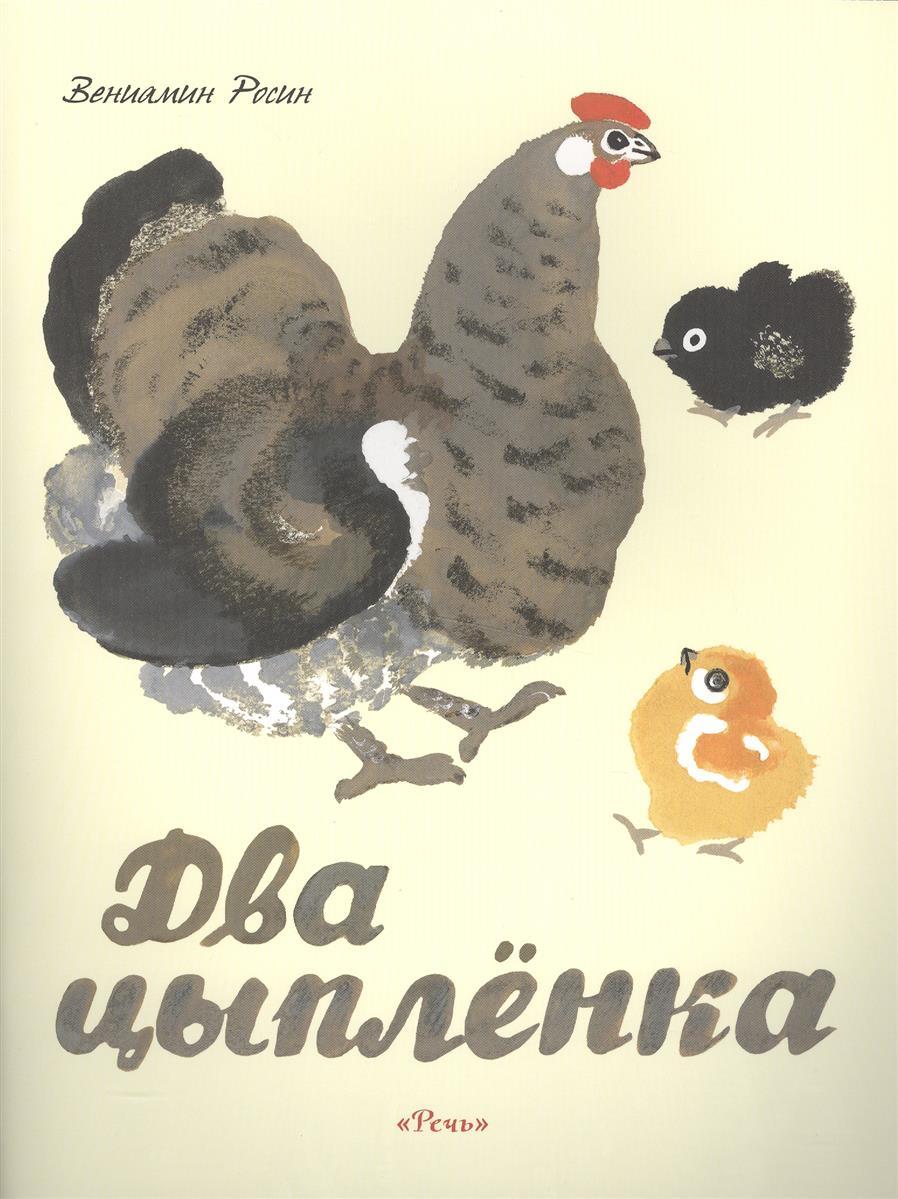 Росин В. Два цыпленка росин в два цыпленка