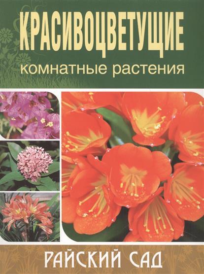 Блейз О. Красивоцветущие комнатные растения