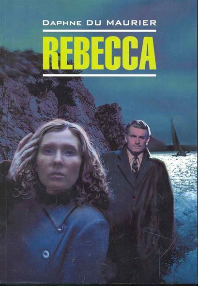 Rebecca / Ребекка