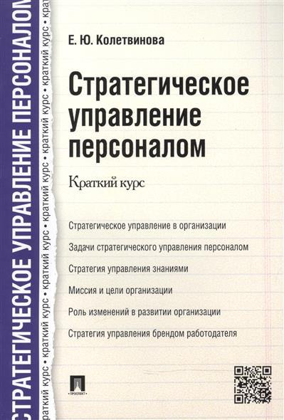 цены  Колетвинова Е. Стратегическое управление персоналом. Краткий курс
