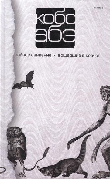 Абэ Собр. сочинений т.3 / 4тт Тайное свидание Вошедшие в ковчег