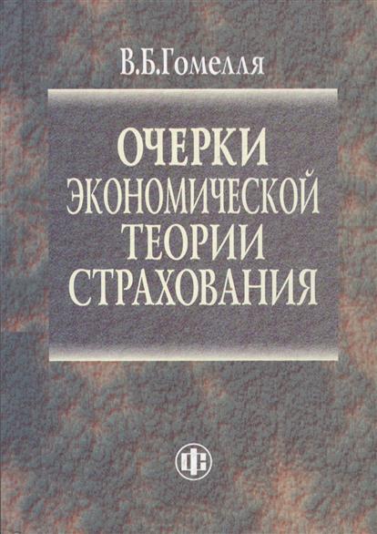 Гомелля В. Очерки экономической теории страхования