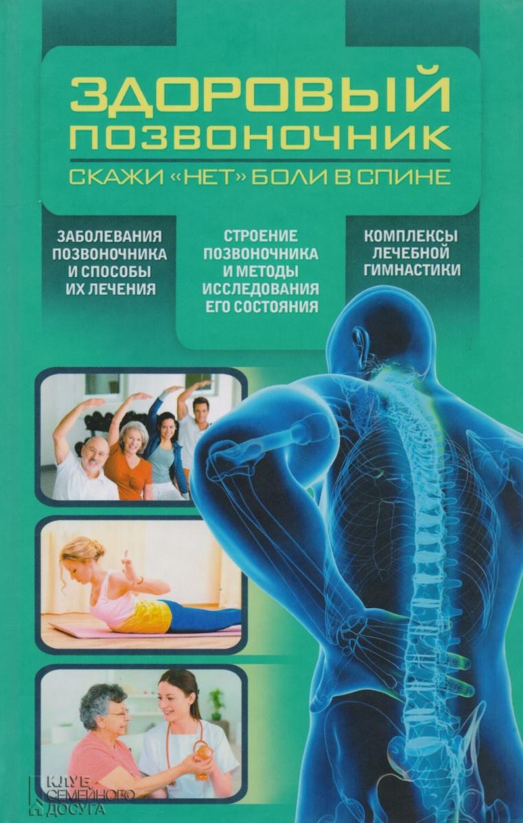 Переостовцев В. Здоровый позвоночник. Скажи нет боли в спине здоровый позвоночник сила и ловкость в любом возрасте