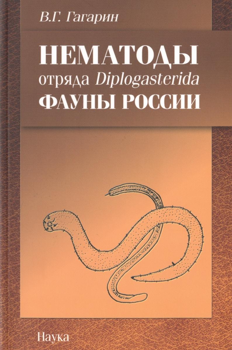Нематоды отряда Diplogasterida фауны России