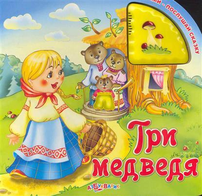 Лазаревич И. (ред.) Три медведя