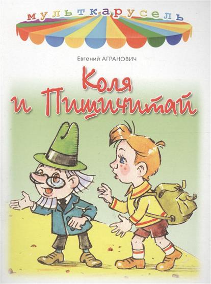 Агранович Е. Коля и Пишичитай ISBN: 9785947072389 агранович евгений данилович коля и пишичитай