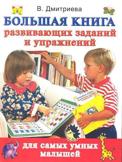 Большая книга развивающих заданий и упражнений для самых умных малышей