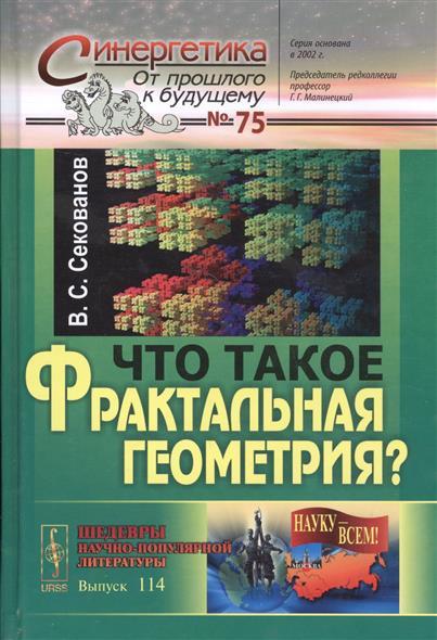 Секованов В.: Что такое фрактальная геометрия?