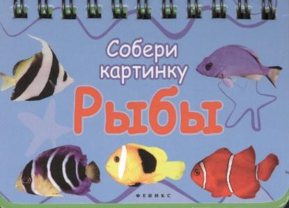 Рыбы. Собери картинку