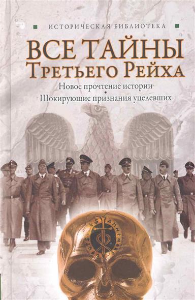Паль Л. Все тайны Третьего Рейха