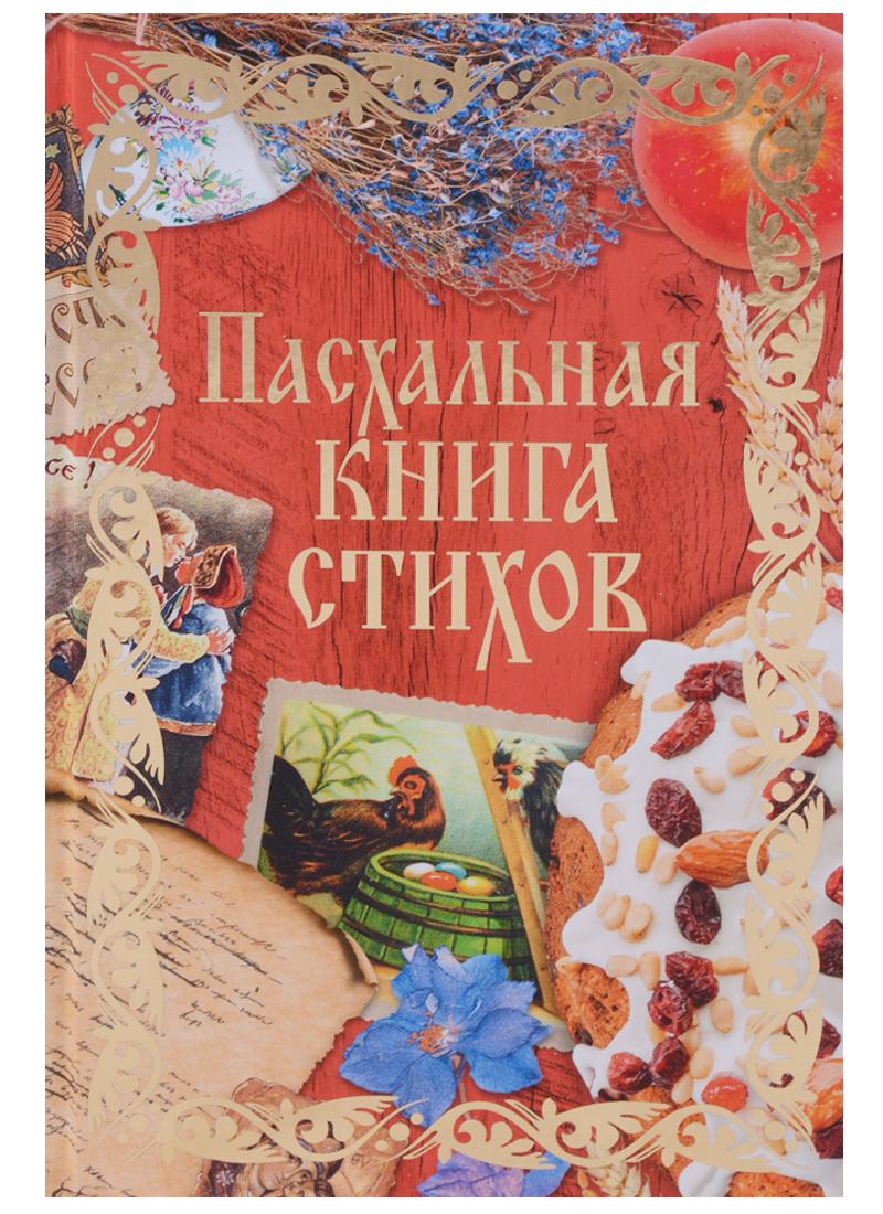 Анфилов Г., Бунин И.,Губер Э. и др. Пасхальная книга стихов