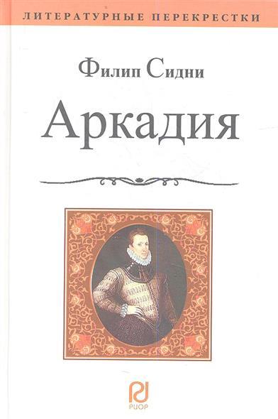 Сидни Ф. Аркадия