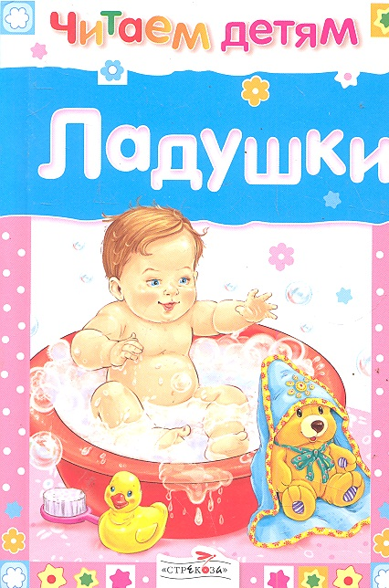 Васильева И.: Ладушки