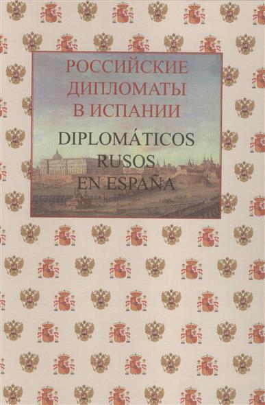 Российские дипломаты в Испании. 1667-2017