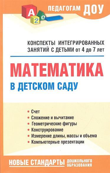 Конспекты интегрированных занятий с детьми от 4 до 7 лет. Математика в детском саду. Счет. Сложение и вычитание. Геометрические фигуры. Конструирование. Измерение длины, массы и объема. Компьютерные презентации