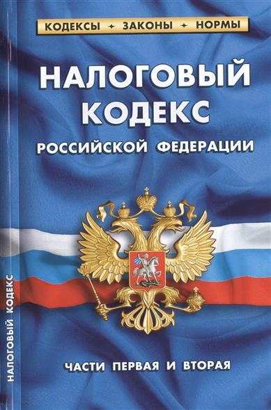 Налоговый кодекс Российской Федерации. Часть первая, часть вторая. По состоянию на 1 февраля 2014 года
