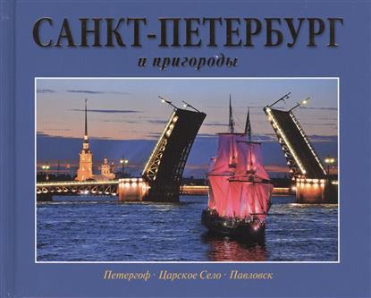Санкт-Петербург и пригороды. Петергоф. Царское село. Павловск
