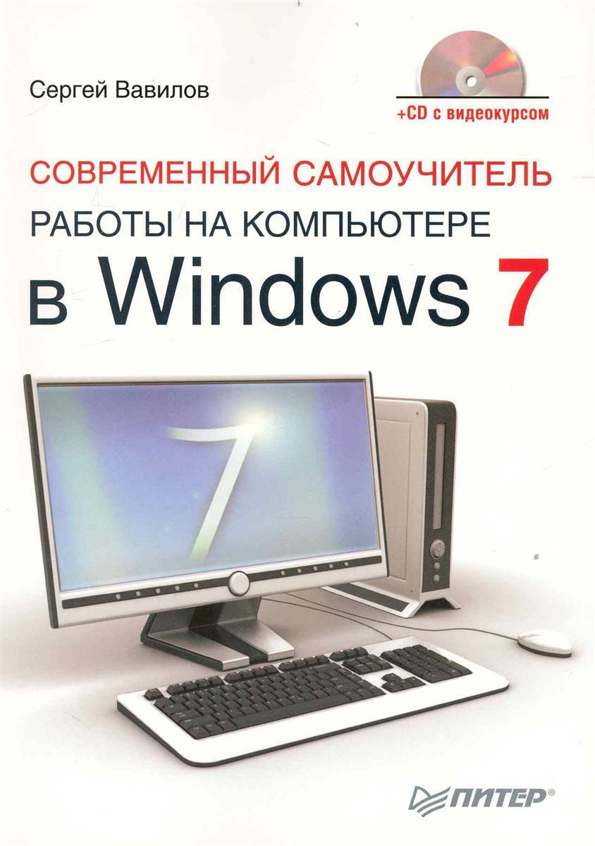 Вавилов С. Современный самоучитель работы на компьютере в Windows 7 левин а краткий самоучитель работы на компьютере windows 8