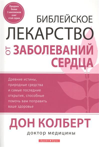 Колберт Д. Библейское лекарство от заболеваний сердца лекарство jointace