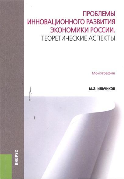 Проблемы инновационного развития экономики России. Теоретические аспекты. Монография
