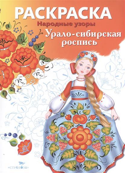 Куркулина В., Немирова Е. (худ.) Урало-сибирская роспись. Раскраска