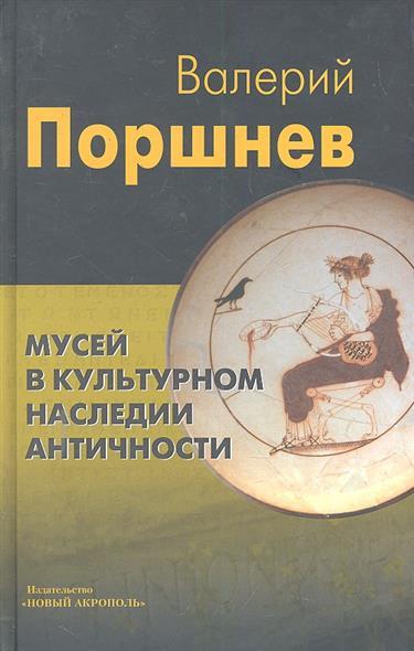 Мусей в культурном наследии античности